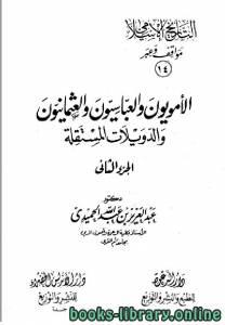 قراءة و تحميل كتاب  التاريخ الاسلامي مواقف و عبر الامويون والعباسيون والعثمانيون الجزء الرابع عشر PDF