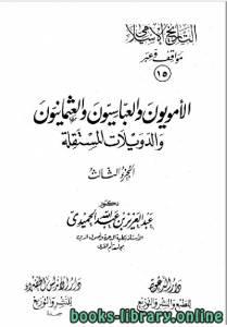 قراءة و تحميل كتاب  التاريخ الاسلامي مواقف و عبر الامويون والعباسيون والعثمانيون الجزء الخامس عشر PDF
