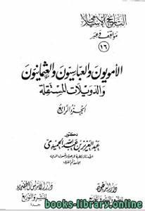 قراءة و تحميل كتاب  التاريخ الاسلامي مواقف و عبر الامويون والعباسيون والعثمانيون الجزء السادس عشر PDF
