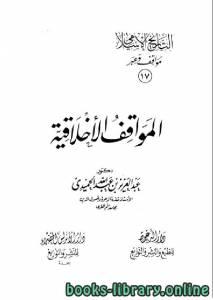 قراءة و تحميل كتاب  التاريخ الاسلامي مواقف و عبر (المواقف الاخلاقية) الجزء السابع عشر PDF