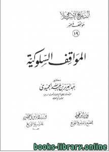 قراءة و تحميل كتاب  التاريخ الاسلامي مواقف و عبر (المواقف السلوكية) الجزء السابع عشر PDF
