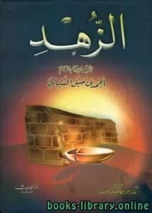 قراءة و تحميل كتاب فهرس أحاديث كتاب الزهد لأحمد بن حنبل PDF