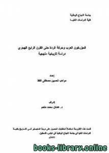 قراءة و تحميل كتاب  المؤرخون العرب و حركة الردة حتى القرن الرابع الهجري دراسة تاريخية منهجية PDF