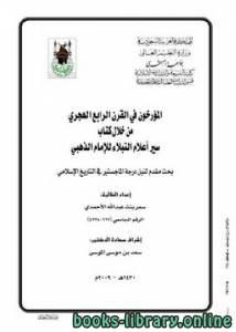 قراءة و تحميل كتاب المؤرخون في القرن الرابع الهجري من خلال سير أعلام النبلاء للإمام الذهبي PDF