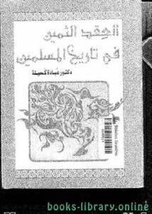 قراءة و تحميل كتاب  العقد الثمين في تاريخ المسلمين PDF