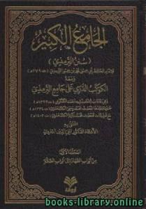 قراءة و تحميل كتاب الكوكب الدري على جامع الترمذي PDF