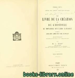قراءة و تحميل كتاب البدء والتاريخ الجزء الثالث PDF