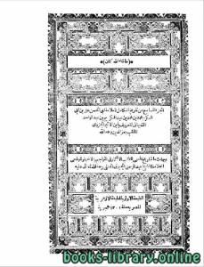 قراءة و تحميل كتاب الكامل في التاريخ لابن الأثير المطبعة الأزهرية 1301 الجزء السابع PDF