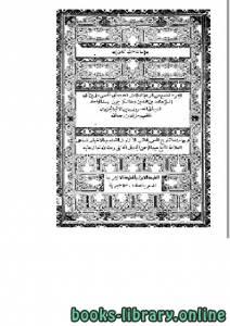 قراءة و تحميل كتاب الكامل في التاريخ لابن الأثير المطبعة الأزهرية 1301 الجزء التاسع PDF