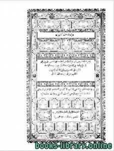 قراءة و تحميل كتاب الكامل في التاريخ لابن الأثير المطبعة الأزهرية 1301 الجزء العاشر PDF