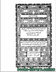 قراءة و تحميل كتاب الكامل في التاريخ لابن الأثير المطبعة الأزهرية 1301 الجزء الثاني عشر PDF