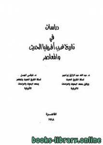 قراءة و تحميل كتاب  دراسات في تاريخ غرب إفريقيا الحديث والمعاصر PDF