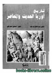 قراءة و تحميل كتاب  تاريخ أوروبا الحديث والمعاصر PDF