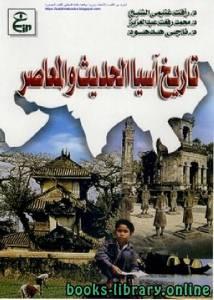 قراءة و تحميل كتاب تاريخ آسيا الحديث والمعاصرpdf PDF