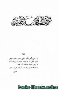 قراءة و تحميل كتاب شرف أصحاب الحديث (ت أوغلي) PDF