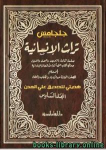 قراءة و تحميل كتاب تراث الانسانية المجلد السادس PDF