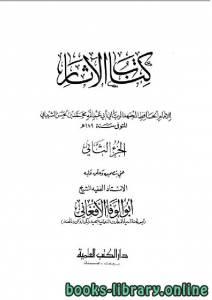 قراءة و تحميل كتاب كتاب الآثار الجزء الثاني PDF