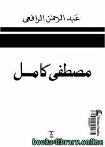 قراءة و تحميل كتاب مصطفى كامل باعث الحركة الوطنية PDF