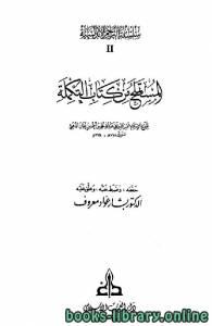قراءة و تحميل كتاب المستملح من كتاب التكملة PDF