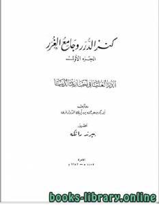 قراءة و تحميل كتاب كنز الدرر وجامع الغرر  الجزء الاول PDF