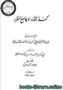 قراءة و تحميل كتاب كنز الدرر وجامع الغرر  الجزء الثاني PDF
