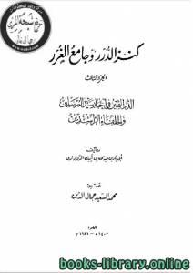 قراءة و تحميل كتاب كنز الدرر وجامع الغرر  الجزء الثالث PDF