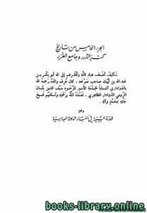 قراءة و تحميل كتاب كنز الدرر وجامع الغرر  الجزء الخامس PDF
