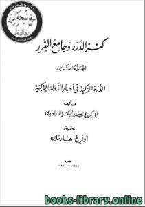 قراءة و تحميل كتاب كنز الدرر وجامع الغرر  الجزء الثامن PDF