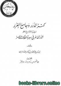 قراءة و تحميل كتاب كنز الدرر وجامع الغرر  الجزء التاسع PDF