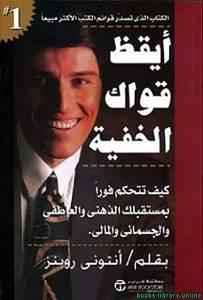 قراءة و تحميل كتاب  كتاب أيقظ قواك الخفية لـ أنتونى روبنز PDF
