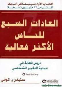 قراءة و تحميل كتاب  كتاب العادات السبع لذوي الفعاليه العاليه PDF