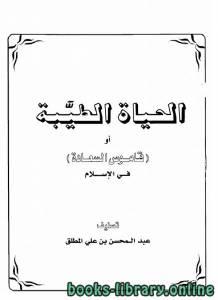 قراءة و تحميل كتاب الحياة الطيبة أو قاموس السعادة في الإسلام PDF