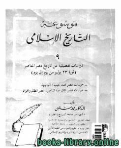 تحميل كتاب موسوعة التاريخ الاسلامي احمد شلبي pdf