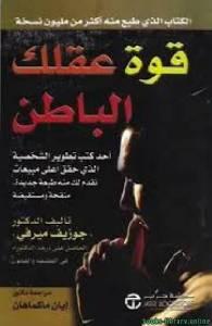 قراءة و تحميل كتاب قوة عقلك الباطن ل  جوزيف ميرفي PDF