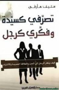 قراءة و تحميل كتاب تصرفي كسيدة وفكري كرجل PDF