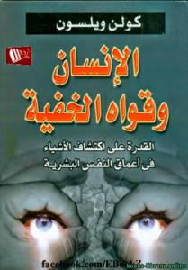 قراءة و تحميل كتاب  كتاب الانسان وقواه الخفية PDF