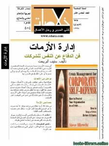قراءة و تحميل كتاب  كتاب إدارة الأزمات PDF