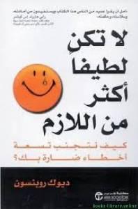 قراءة و تحميل كتاب لا تكن لطيفا أكثر من اللازم  PDF