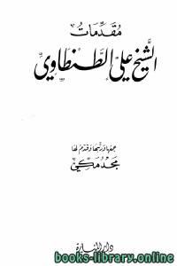 قراءة و تحميل كتاب مقدمات الشيخ علي الطنطاوي PDF