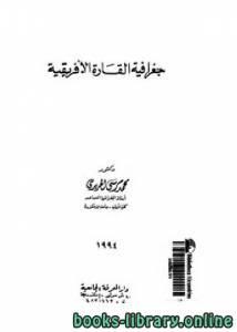 قراءة و تحميل كتاب جغرافية القارة الإفريقية PDF
