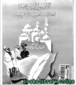 قراءة و تحميل كتاب  الأصول التاريخية للعلاقات العربية الإفريقية PDF