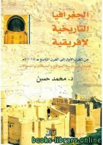 قراءة و تحميل كتاب  الجغرافية التاريخية لإفريقية من القرن الاول إلى القرن التاسع PDF