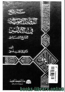 قراءة و تحميل كتاب تاريخ الدولة الأموية في الأندلس .. التاريخ السياسي PDF