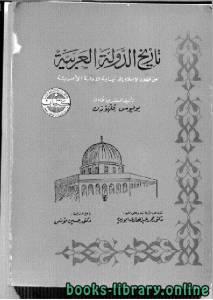 قراءة و تحميل كتاب  الأموية – تاريخ الدولة العربية-من ظهور الإسلام إلى نهاية الدولة الأموية PDF