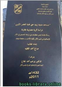 قراءة و تحميل كتاب  مساجد مدينة زبيد حتى نهاية العصر الايوبي دراسة اثرية معمارية مقارنة PDF