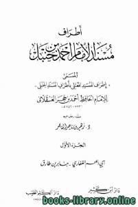قراءة و تحميل كتاب إطراف المسند المعتلي بأطراف المسند الحنبلي أو: أطراف مسند الإمام أحمد بن حنبل PDF