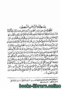 قراءة و تحميل كتاب ديوان ابن حجر العسقلاني PDF