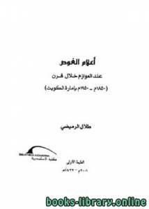 قراءة و تحميل كتاب أعلام الغوص عند العوازم خلال قرن PDF