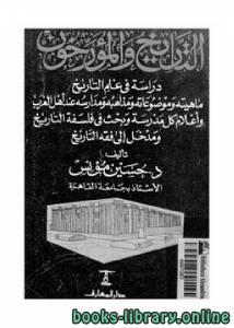 قراءة و تحميل كتاب  التاريخ و المؤرخون PDF