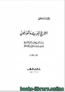 قراءة و تحميل كتاب التاريخ العربي و المؤرخون الجزء الاول PDF
